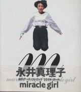 永井真理子 「miracle girl」 初のアーティストブック