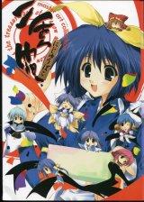 二重箱 master art collection (CD付き)