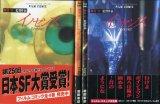 イノセンス 押井守監督作品 フィルムコミック 1〜4 (完結全4冊セット)