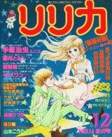 リリカ 14号(星の号) 1977年12月 (付録付き)