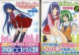 いずみっしょん 1〜2 (全2冊セット)  河内和泉