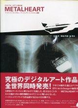 METALHEART (究極のデジタルアート作品集) 付属CD付き(未開封)