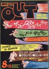 月刊アウト(OUT) 昭和58年8月号(1983年)
