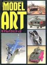 モデルアート MODEL ART 1989年4月号