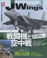 Jウィング/JWings 2010年5月号