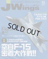 Jウィング/JWings 2011年11月号