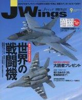 Jウィング/JWings 2012年9月号