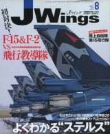 Jウィング/JWings 2010年8月号