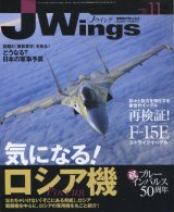 Jウィング/JWings 2010年11月号
