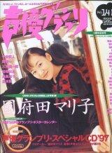 声優グランプリ Vol.14