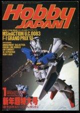 ホビージャパン 1992年1月号