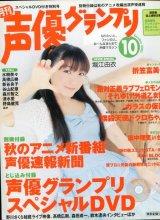声優グランプリ 2005年10月号(一部付録付き)