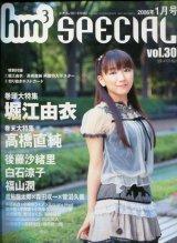 hm3 SPECIAL(エッチ・エム・スリー スペシャル) Vol.30 2006年1月号 (付録付き)
