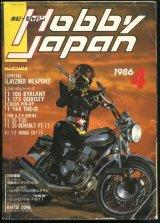 ホビージャパン 1986年4月号