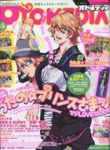 オトメディア 2012年4月号 Vol.7 OTOMEDIA