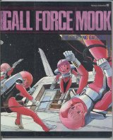 GALLFORCE MOOK(ガルフォース ムック)
