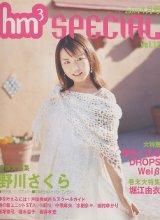 hm3 SPECIAL(エッチ・エム・スリー スペシャル) Vol.12 2004年4月号