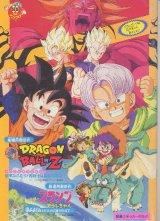 東映アニメフェア'94春 「ドラゴンボールZ 危険なふたり!超戦士はねむれない」「ドクタースランプ アラレちゃん ほよよ!助けたサメに連れられて…」「スラムダンク」  パンフレット