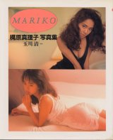 「MARIKO」梶原真理子写真集