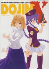 DOJIN GAME HYPERGUIDE 2003 「DOJIN X」  CD未開封