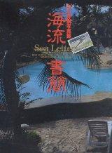中川秀樹写真集 「海流書簡」