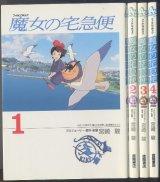 フィルムコミック 魔女の宅急便 1~4巻(完結全4冊)
