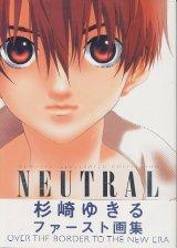 「NEUTRAL」 杉崎ゆきる画集