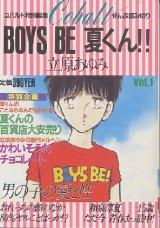 コバルト特別編集 BOYS BE 夏くん! Vol.1  立原あゆみ