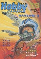 ホビージャパン 1980年6月号