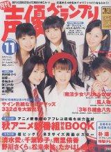 声優グランプリ2004年11月号(付録付き)