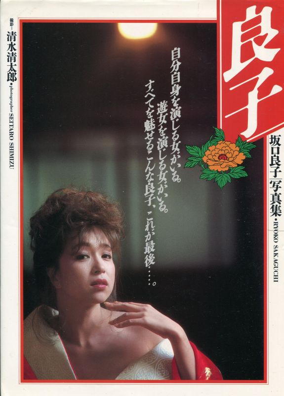 坂口良子の画像 p1_36