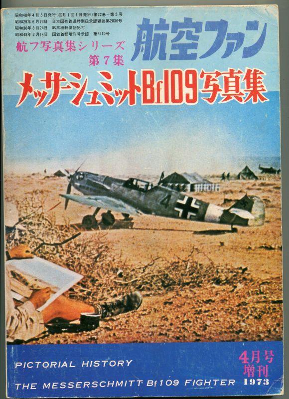 メッサーシュミット Bf109の画像 p1_34
