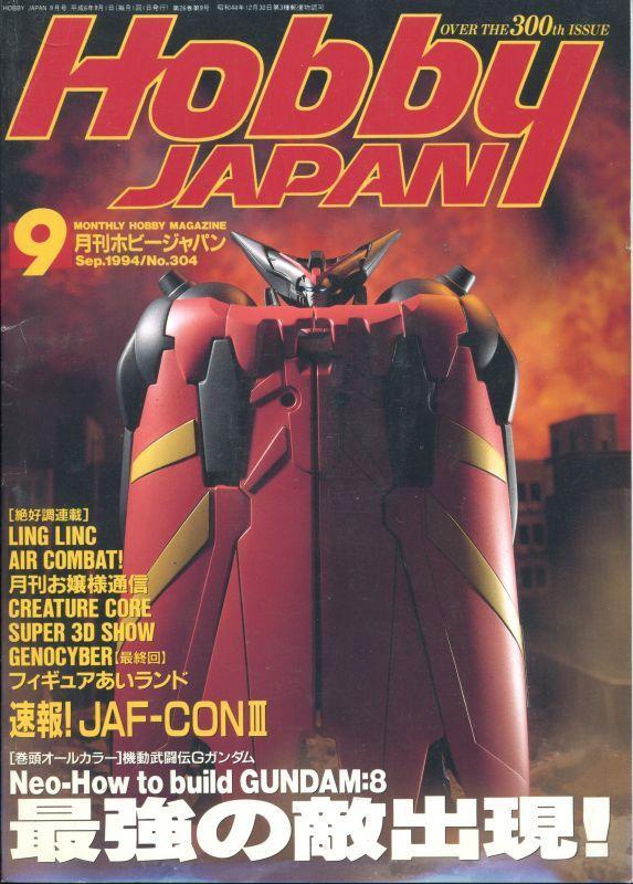 ホビージャパン 1994年9月号   趣味、スポーツ、実用