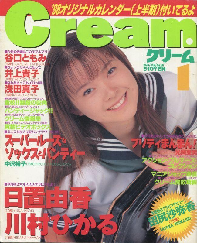 画像1: 月刊クリーム Cream 1998年1月号  月刊クリーム Cream 1998年1月
