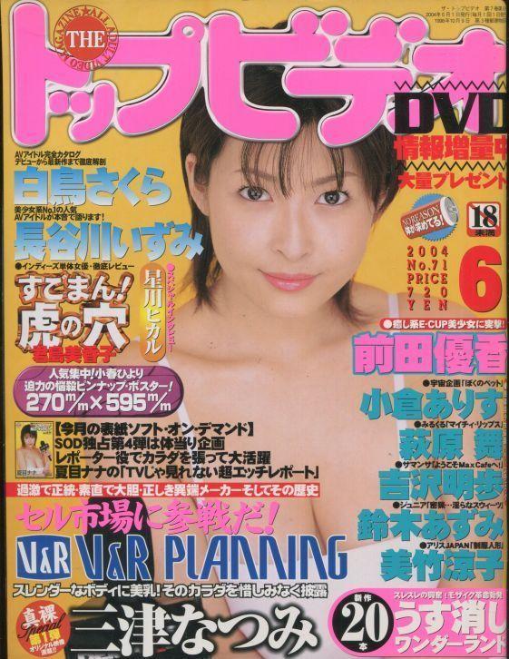画像1: THE トップビデオ 2004年6月号 No.71