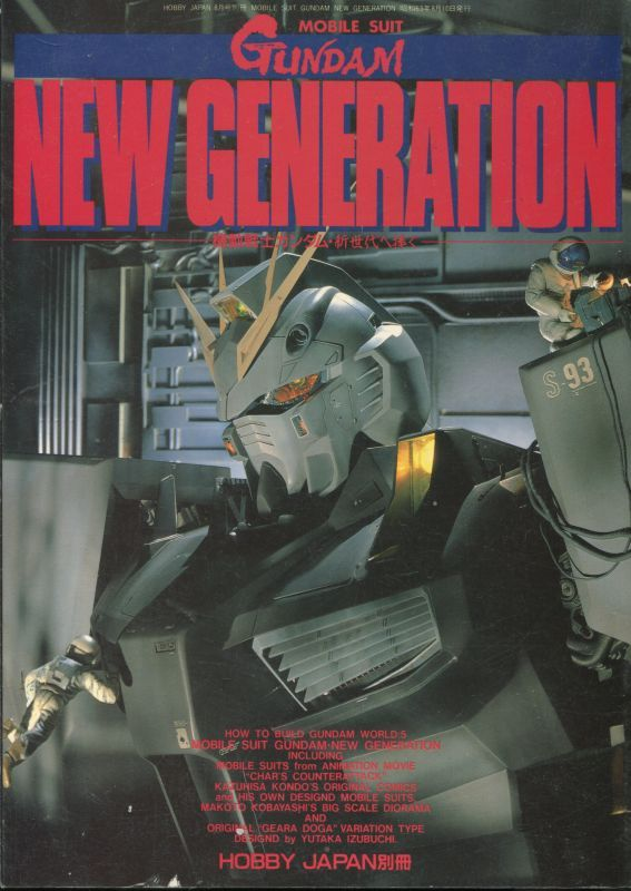 画像1: MOBILE SUIT GUNDAM NEW GENERATION―機動戦士ガンダム・新世代へ捧ぐ