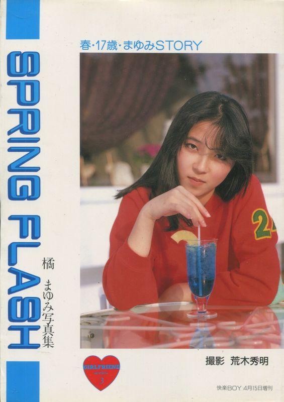 画像1: 橘まゆみ写真集 「SPRING FLASH」 17歳 ガールフレンドシリーズVOL 3