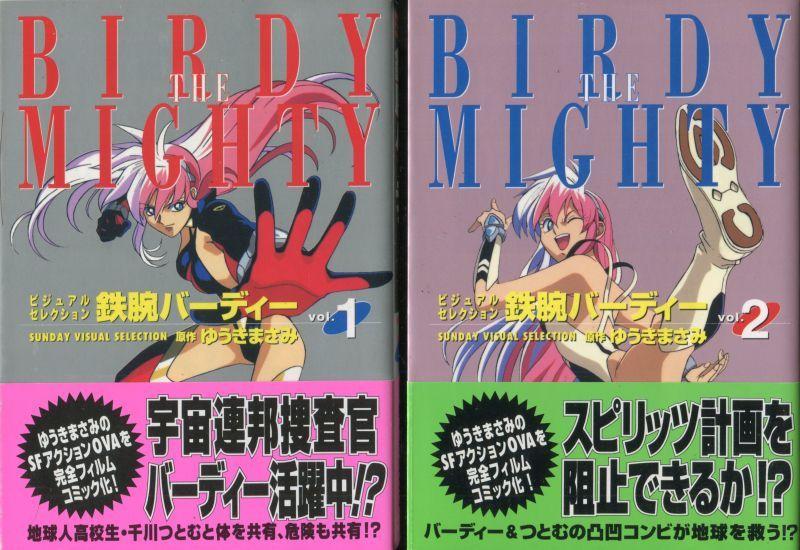 画像1: 鉄腕バーディー フィルムコミック Vol.1〜2 (完結全2冊)