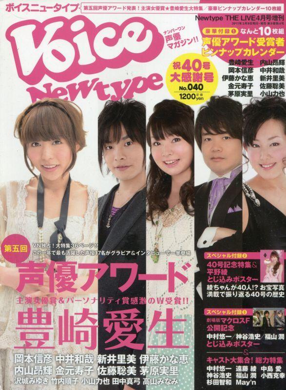 画像1: ボイスニュータイプ VOICE Newtype No.40
