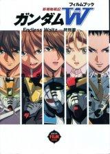 フィルムブック 新機動戦記ガンダムW Endless Waltz -特別編-  NEWTYPE FILM BOOK