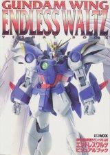GUNDAM WING ENDLESS WALTZ VISUAL BOOK [新機動戦記ガンダムW エンドレスワルツ・ビジュアルブック]