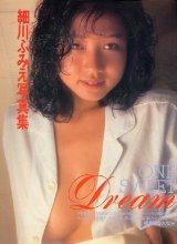「ONE SWEET DREAM」  細川ふみえ写真集