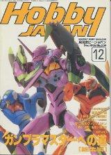 ホビージャパン 1996年12月号