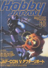 ホビージャパン 1996年10月号  JAF・CON5アフターレポート イベントリポート&模型コンテスト