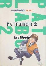 機動警察パトレイバー2 「the Movie」  THIS IS ANIMATION THE SELECT