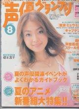 声優グランプリ2002年8月号