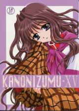 「KANONIZUNU・XV かのにずむ15」(Kanon)  PLUM