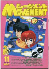 MOVEMENT(ムーヴメント) 1989年11月号