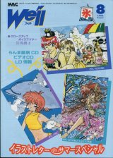 We'll(ウィル) 1996年8月号