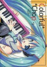 「Colorful Chop*2」  ハースニール
